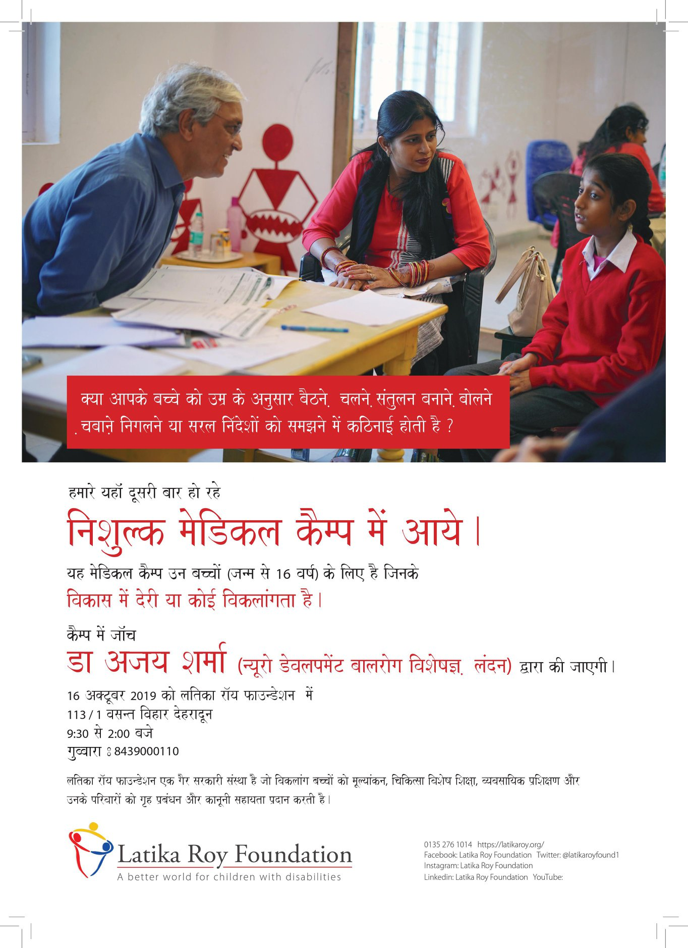 Back by popular demand, our second Assessment Camp by Dr Ajay Sharma, renowned pediatrician from the UK
